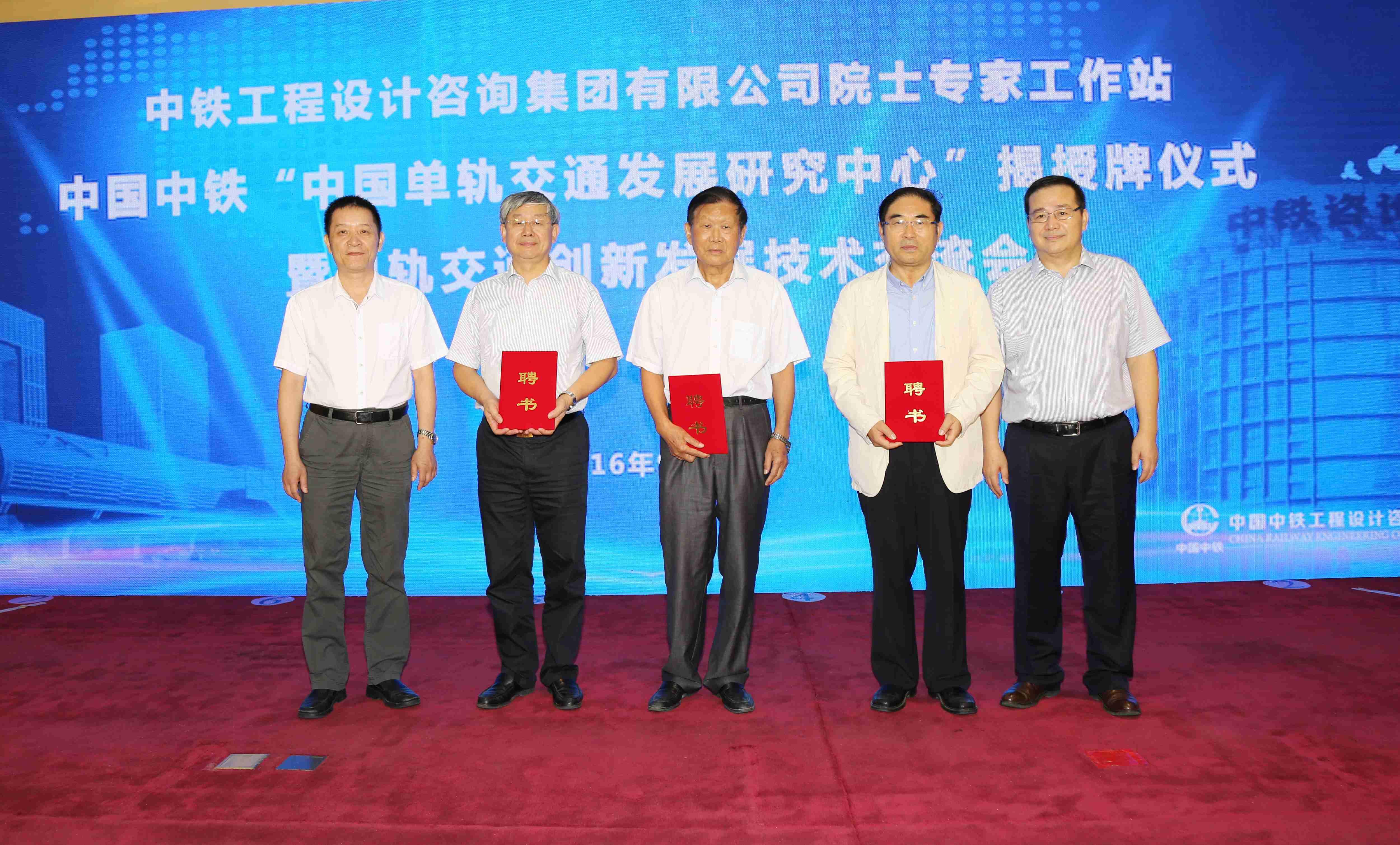 中铁工程设计咨询集团公司院士专家工作站授牌仪式举行图片
