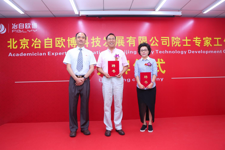北京冶自欧博科技发展公司院士专家工作站揭牌仪式举行