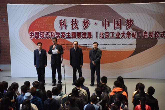 """""""科技梦 中国梦--中国现代科学家主题展""""巡展北京工业大学站启动"""