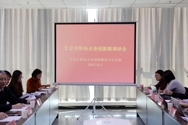 北京市科协企业创新簇调研会在平谷区科协召开