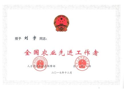 刘宇会长荣获全国农业先进工作者