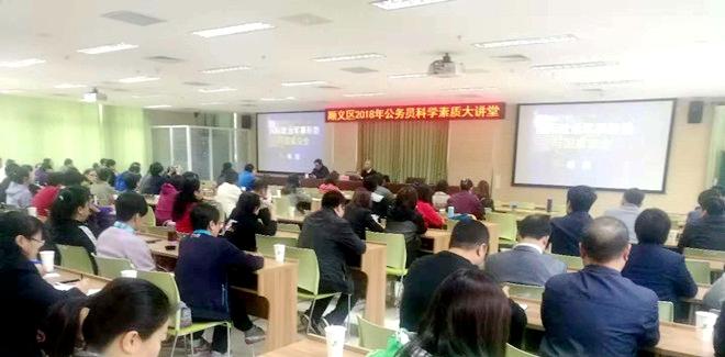 顺义区举办2018年公务员科学素质大讲堂