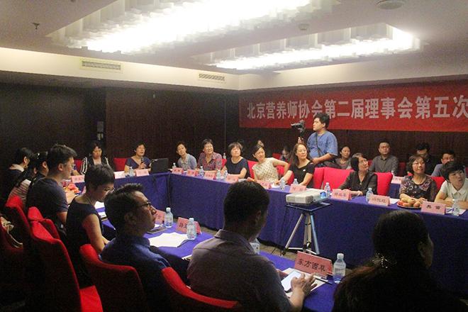 北京营养师协会第二届理事会第五次会议