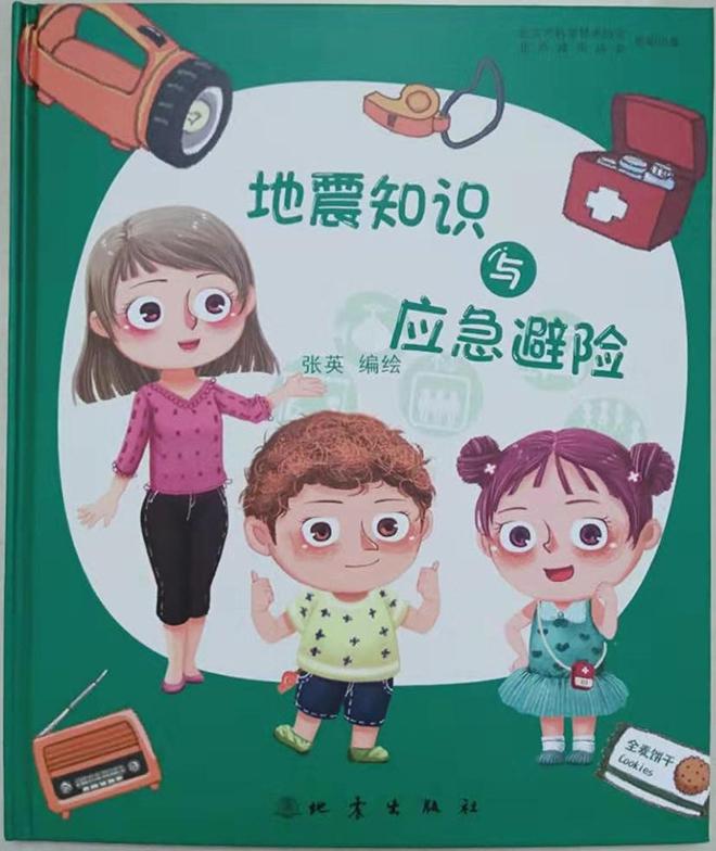 北京减灾协会出版《地震知识与应急避险》科普绘本