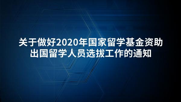 关于做好2020年国家留学基金资助出国留学人员选拔工作的通知