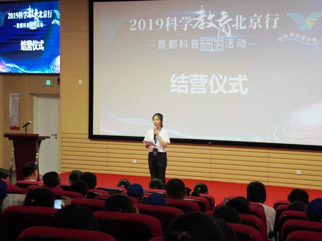 2019科学教育北京行圆满结营