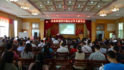 农业转基因生物知识学术报告会在广西柳州举行