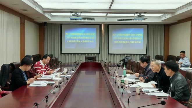 什么职业最赚钱:市科协召开第十六届中国青年女科学家奖和2019年