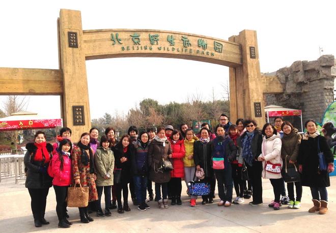 幼儿青年教师前往北京野生动物园参观学习