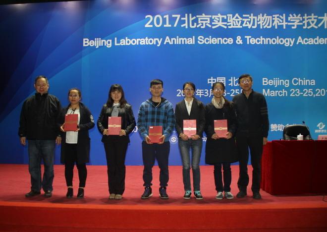 """""""2017年北京实验动物科技学术年会"""""""